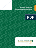 Tariffs Booklet