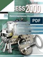 Access 2000. Проектирование баз данных-OCR