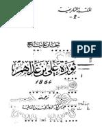 ثوره علي بن غذاهم 1864