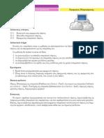 KEF13_Εφαρμογές Πληροφορικής 2014.pdf