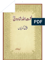 Niamat Ullah Shah Wali Peshangoiyan (Urdu)