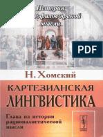 Хомский Н. - Картезианская лингвистика