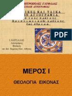 ylika_texnikes_Agiografias