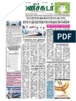 20 April 2015 Manichudar Tamil Daily E Paper