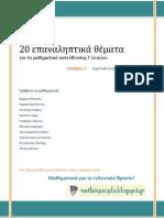 20 Επαναληπτικά Θέματα (2014-2015)