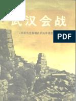 [武汉会战].本书编审组.扫描版