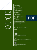 Icd-10 Έκδοση 2008 Τόμος 1 - Τεύχος Αa