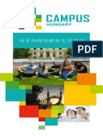 Campus Compass- Chinese