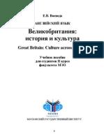 259794 8E2B1 Voevoda e v Angliyskiy Yazyk Velikobritaniya Istoriya i Kult