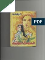 Visithira Pengal --Lakshmi