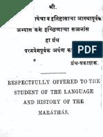 छत्रपति शिवाजी कालीन इतिहास व चरित्र
