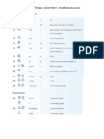 integ_chinese-l1pt1-vocab_by_lesson.pdf