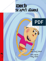 Veeru Goes to the Circus - Kannada