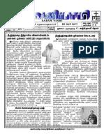 சர்வ வியாபி - 08-02-2015