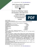 Terap Fam Rus Manual