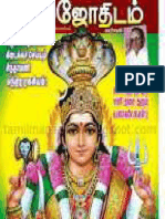 Bala Jothidam 13-02-2015