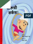 Veeru Goes to Circus - Marathi