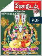 Bala jothidam 30-01-2015(2)