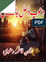 Dhoop Dhal Jaye Gi by Nadia Fatima Rizvi bookspk.net