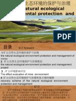 课程1:mine environmental protection.ppt