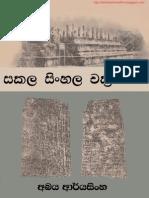 Sakala Sinhala