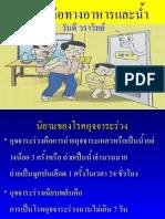 Diarrhea Diseasee -wandee