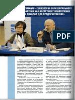 Всероссийский семинар «Технология ГНБ как инструмент привлечения дополнительных доходов для предприятий ВКХ»