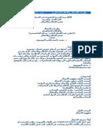 نظريات الاتّصال و الاعلام الجماهيري.doc