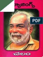 Musings by Gudipati venkata Chalam