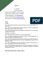 ΔΗΜΗΤΡΗΣ ΜΑΓΡΙΠΛΗΣ ΣΥΝΤΟΜΟ ΒΙΟΓΡΑΦΙΚΟ.pdf