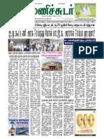 24 April 2015 Manichudar Tamil Daily E Paper