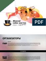 Presentation Кофе Чай Москва