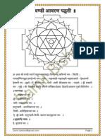Chandi Avarana Paddhati - श्री चण्डिका आवरणार्चना
