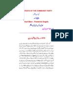 Manifesto in Punjabi(Urdu)
