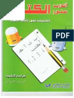 entrenando la escritura árabe