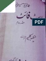 Last fight part-2 of 2  =-= mazhar kaleem imran series