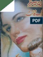 Long fight part-1 of 2  =-= mazhar kaleem imran series