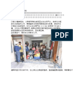 林園五福村感恩戶房屋打掃記錄 星期天(01/31)的清晨 7:00 大部分市民還在睡夢中,已有一群慈濟人 備齊了一車的打掃器具及清潔用品 ,準備向目的地林園出發。這群 是新興和氣組隊由許師兄帶領