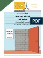 العدد 37.pdf