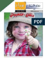 العدد 49.pdf