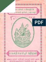 saraswathi mahal