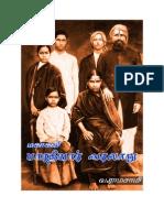 Bharathiyar History A4