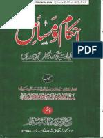 Ahkam o Masail (Iqbalkalmati.blogspot.com)