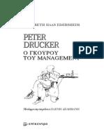 PETER DRUCKER, Ο ΓΚΟΥΡΟΥ ΤΟΥ MANAGEMENT