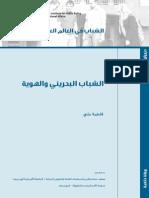 الشباب البحريني والهوية.pdf