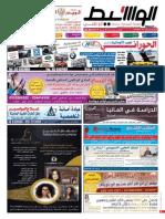 أبوظبى 25-4-2015