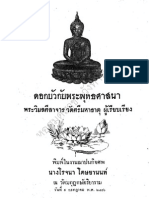 Lotus and Buddhism (Thai)