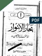 Allama Baqir Majlisi - Bahar-Ul-Anwar - Volume 01