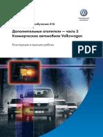 webasto_com_auto_rus2.pdf