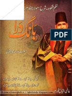 Bang e Dra | Shikwa (with Sharah) | Allama Iqbal R.A